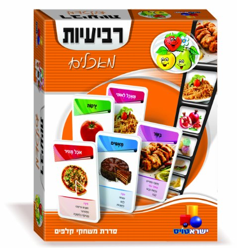 Hebrew Card Game - Go Fish - Foods