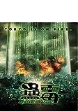 Meatball Machine: Kodoku [Blu-ray]