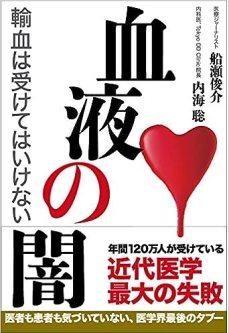 血液の闇 | 船瀬 俊介, 内海 聡 |本 | 通販 | Amazon