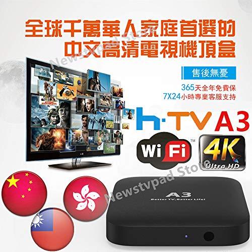2019 Newest A3 TV Box HTV Box 6 htv5 HTV6 Box FUNTV Home X Chinese Hongkong Taiwan HD Channels Android IPTV Live HD Box 中港台直播,点播,回放,普通话 广东话 粤语