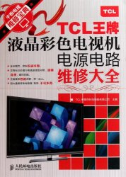 A Comprehensive Maintenance for Power Supply and Circuit of TCL LCD Color TV (Chinese Edition)