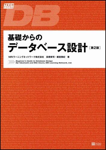 基礎からのデータベース設計 第2版 (TECH PRESS)