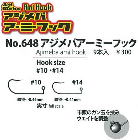 ヤリエ アジメバアーミーフック No.648 10号