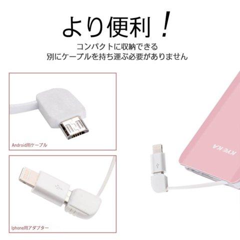 KYOKA モバイルバッテリー ケーブル内蔵 lightingアダプタ