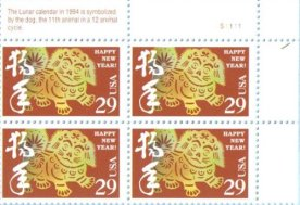 1994 CHINESE LUNAR NEW YEAR OF THE DOG #2817 Plate Block of 4 x 29 cents US Postage Stamps