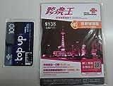 China Unicom 4G Cross Border King Dual Hong Kong Telephone Prepaid SIM Card,Mailand China,Hong Kong,Taiwan,Macau&Japan (HK$100 top up card included)