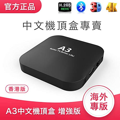 A3 Based on HTV5/ A2 2019 Newest Chinese IPTV HK/China/TW Live Box