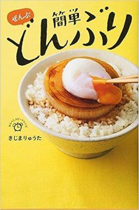 kijimaryuta-profile-tv-syupan-book