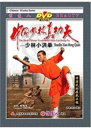 Download Xiao Hong Quan
