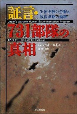 「証言・731部隊の真相」の画像検索結果