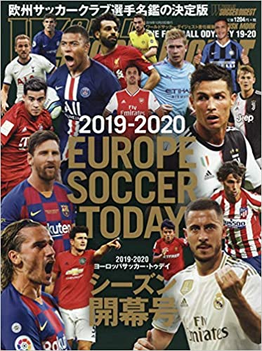 神名鑑(EUROPE SOCCER TODAYシーズン開幕号 2019ー2020)