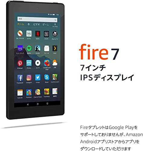 Amazon:Fire 7 タブレット