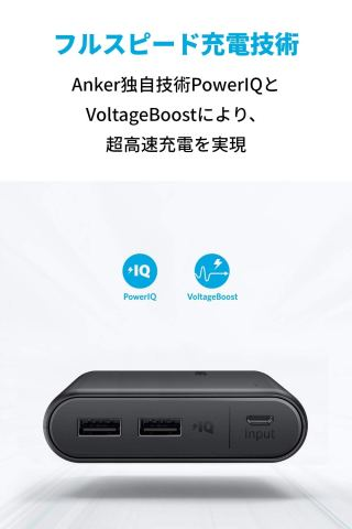 Anker PowerCore 13000 2台に充電中 PowerIQ