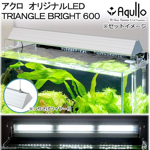アクロ オリジナルLED TRIANGLE BRIGHT 600 Aqullo Series