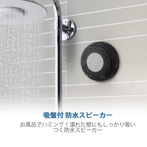 TaoTronics TT-SK03 シャワー中に使用可能