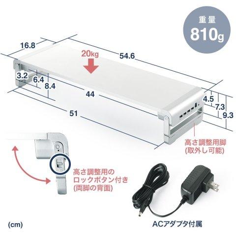 イーサプライ モニター台 EEX-DES06U 外形寸法 高さ調節用ロックボタン、ACアダプタ付属