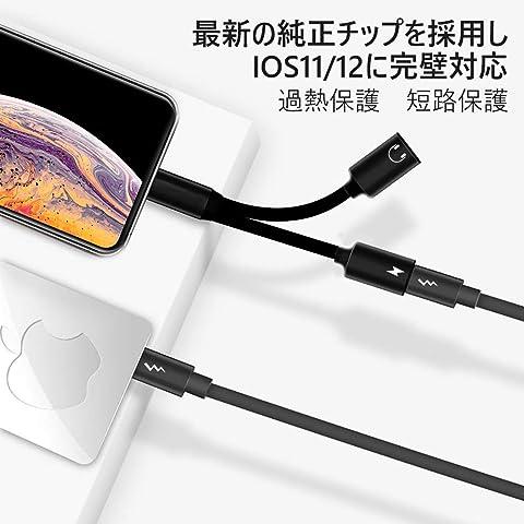 純正 iphone イヤホン 変換 アップル純正チップ lightning イヤホン 変換 急速充電 通話 ライトニング 2in1 二股 高音質 IOS11/12 全てのライトニングデバイスに対応