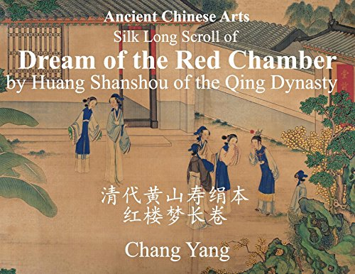 Ancient Chinese Arts: Silk Long Scroll of Dream of the Red Chamber by Huang Shanshou of the Qing Dynasty