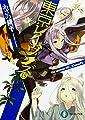 東京レイヴンズ15 ShamaniC DawN (ファンタジア文庫)