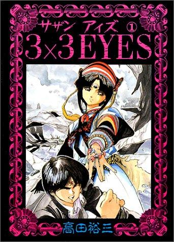 「3x3eyes 一巻」の画像検索結果