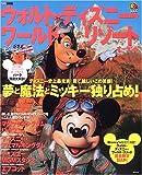 るるぶウォルト・ディズニー・ワールド・リゾート―オーランド (るるぶ情報版 (C52))