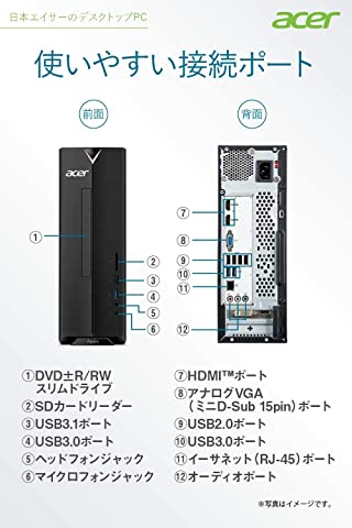 【Amazon.co.jp 限定】Acerデスクトップパソコン Aspire XC-886-F58F/F Core i5 8GB 1TB HDD DVD±R/RW スリムドライブ Windows 10 OfficeH&B2019