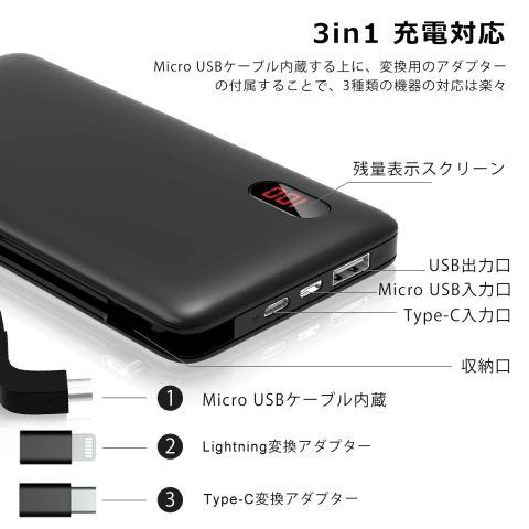 Briskyjp モバイルバッテリー 10000mAh ポートとケーブル、アダプタ
