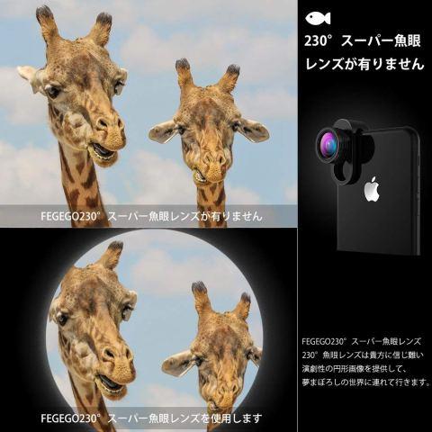 FEGEGO スマホ用カメラレンズ