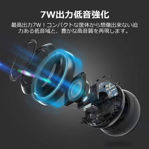 Tronsmart Bluetooth4.2 スピーカー 7Wドライバー