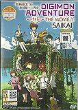 DIGIMON ADVENTURE TRI THE MOVIE 1 : SAIKAI - COMPLETE MOVIE DVD BOX SET