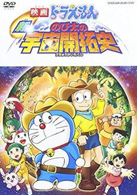 映画ドラえもん 新・のび太の宇宙開拓史 [DVD]