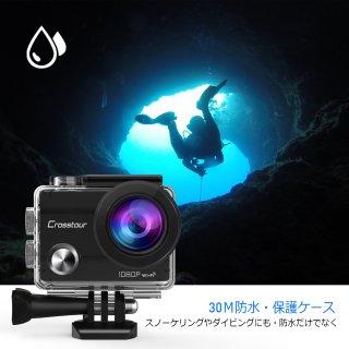 Crosstour アクションカメラ WiFi搭載 1080PフルHD高画質 1200万画素 30M防水 ウェアラブルカメラ 2インチ液晶画面 170度広角レンズ 手ブレ補正 1050mAhバッテリー2個付属 バイク/自転車/車に取り付け可能 豊富なアクセサリー付き スポーツカメラ CT7000
