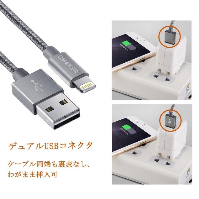 Omaker リバーシブルlightningケーブル Apple MFI認証済み(裏表なし両面挿し/ナイロン編み高耐久性/高速充電とデータ伝送可)ライトニングケーブル(リルバー)1m LAT100