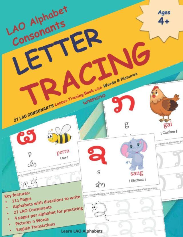 LAO Alphabet Consonants LETTER TRACING: 21 LAO CONSONANTS Letter