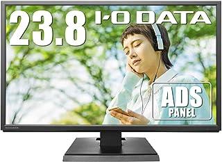【Amazon.co.jp 限定】I-O DATA モニター 23.8型 スピーカー付 ADSパネル 非光沢 HDMI×1 3年保証 VESA対応 土日サポート EX-LDH241DB