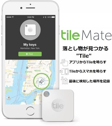 Tile Mate スマホアプリの地図