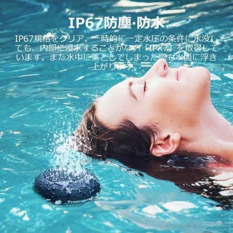 Tronsmart Bluetooth4.2 スピーカー 水面に浮かべて使用