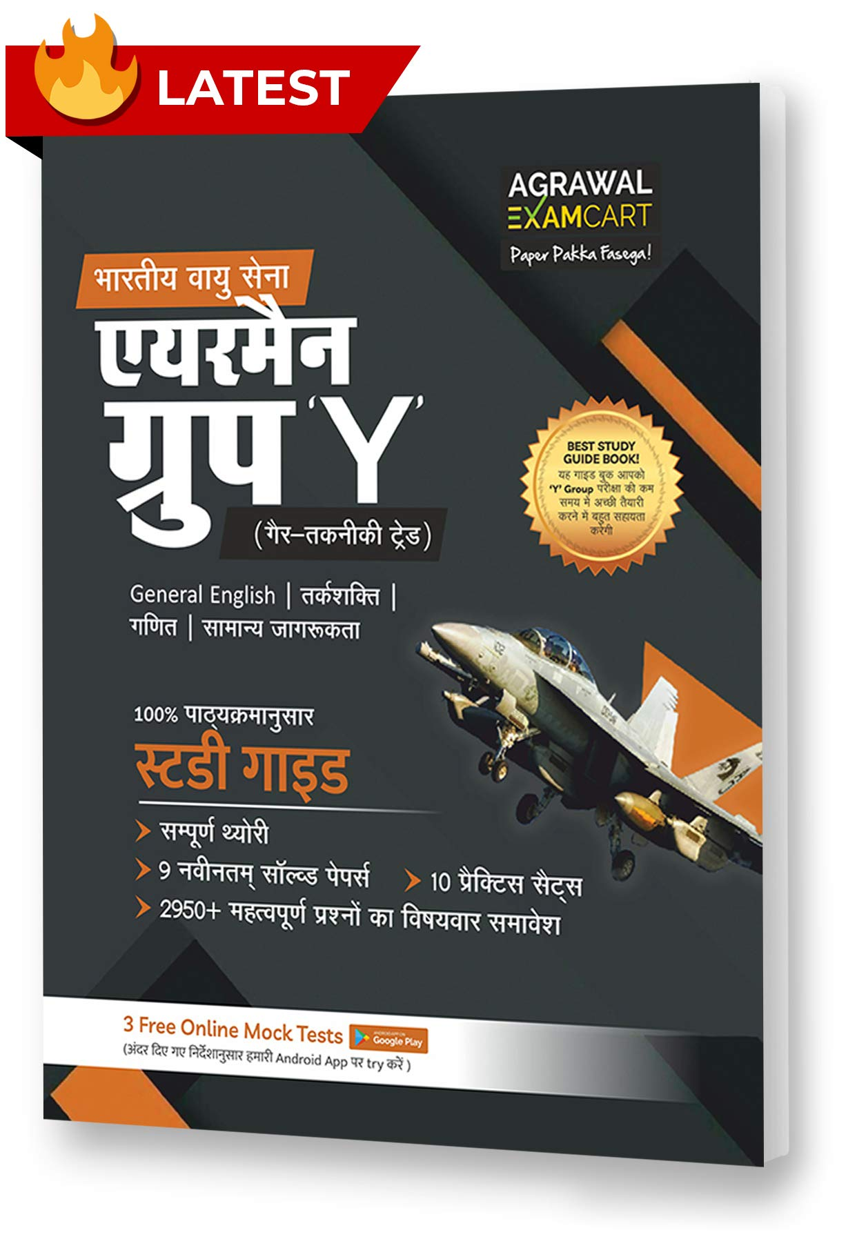 Indian Airmen Group Y Latest Complete Guidebook + Practice And Solved Papers Books For 2021 Exam