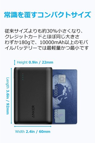 Anker PowerCore 10000 世界最小サイズ