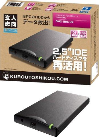 玄人志向 GW2.5IDE-U2 IDE USB2.0接続 パッケージ
