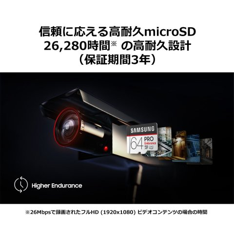 Samsung microSDカード64GB MB-MJ64GA/EC 高耐久設計