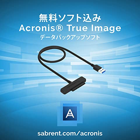 Sabrent USB 3.0変換アダプタケーブル EC-SSHD 無料のバックアップソフト