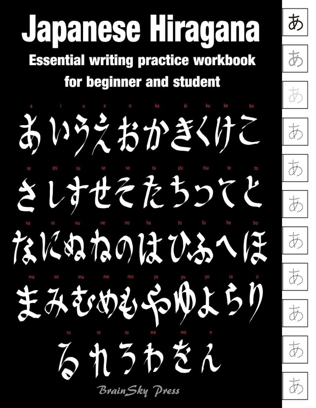 Japanese Hiragana: Essential writing practice workbook for