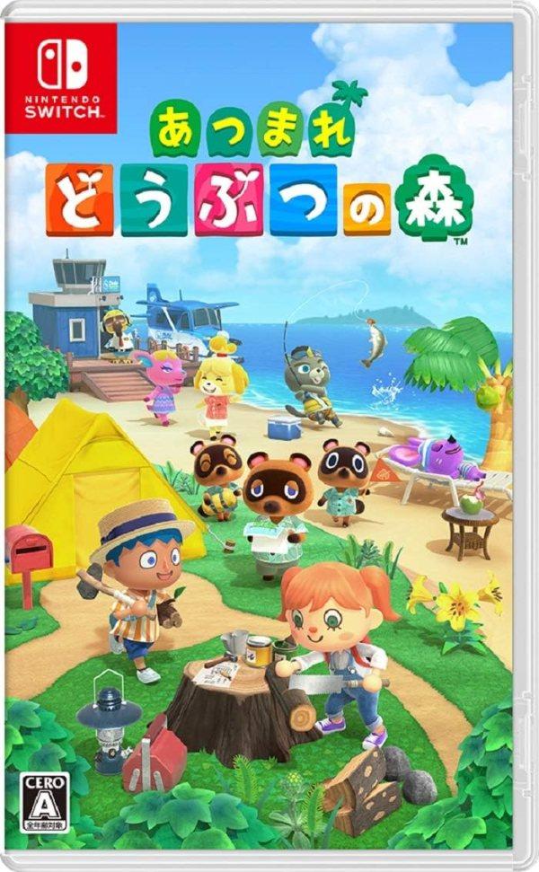 あつまれ どうぶつの森 NintendoSwitch用ソフト