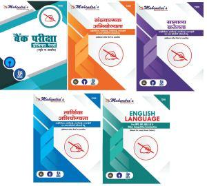 Mahendras Bank Kit Hindi Latest Material 2021 (Combo of 5) [BANK | PO | CLERK | ENTRANCE | EXAM | RRB | IBPS | PO | LIC | RBI EXAM]