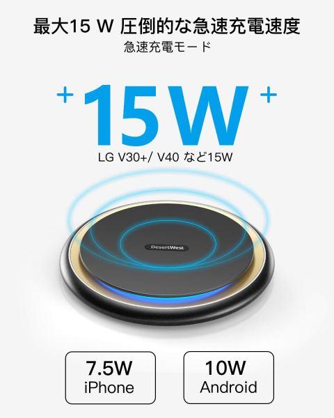 【令和モデル】DesertWest Qi 15W ワイヤレス充電器 急速充電 置くだけ充電 qi充電器 ワイヤレスチャージャー 15W/7.5W/10W 滑り止め 無線充電器 iPhone 11/ 11 Pro / 11 Pro Max /XS / XS Max / XR / X / 8 / 8 Plus、Galaxy S9 / S9+ / S8 / S8+/S10/S10+/Sony xperia xz2/xz3/Apple AirPods2/その他Qi対応機種 日本語取り扱い説明書