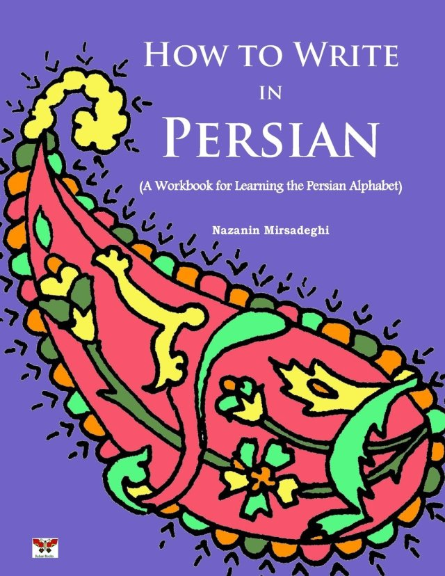 How to Write in Persian (A Workbook for Learning the Persian