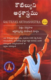 Buy Kautilya's Arthashastra Book Online at Low Prices in India ...