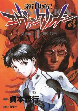 Neon Genesis Evangelion Vol. 1 (Shin Seiki Ebangerionn) (in Japanese): Yoshiyuki Sadamoto: Amazon.com.mx: Libros