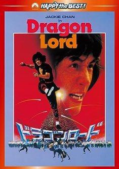 Amazon | ドラゴンロード デジタル・リマスター版 [DVD] | 映画